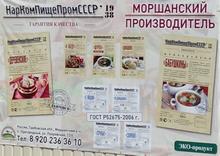 Волга-Дон 2015. День 3: Моршанск
