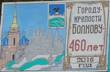 Брянск-Тула, часть 2. Орловское полесье и Болхов