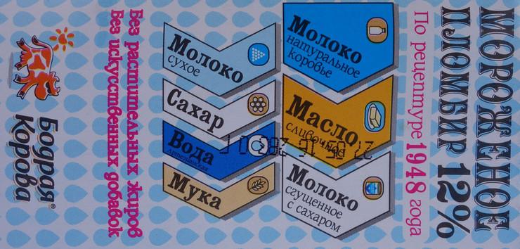 белгородское мороженое без добавок