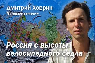 Россия с высоты велосипедного седла. Путевые заметки Дмитрия Ховрина