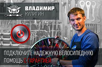 ремонт велосипедов СЗАО Москва