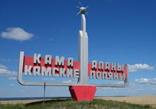 Волга-Кама 2015. Часть 6. Чистополь, Камские Поляны