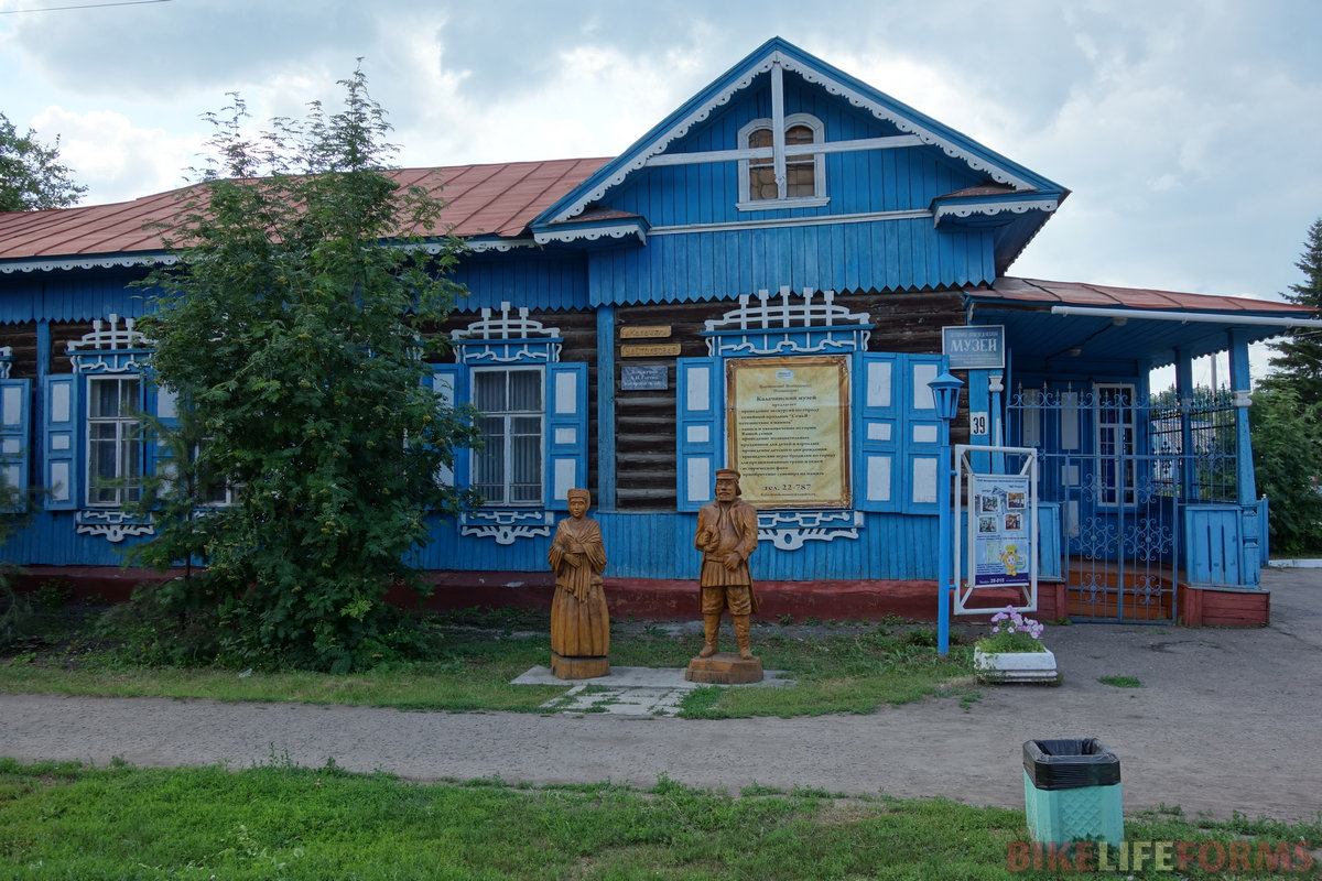 музей г. Калачинск