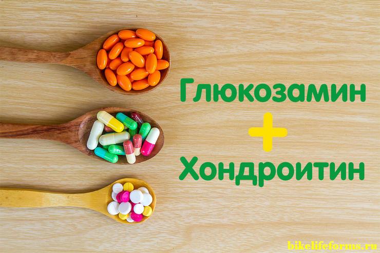 глюказамин + хондроитин отзыв
