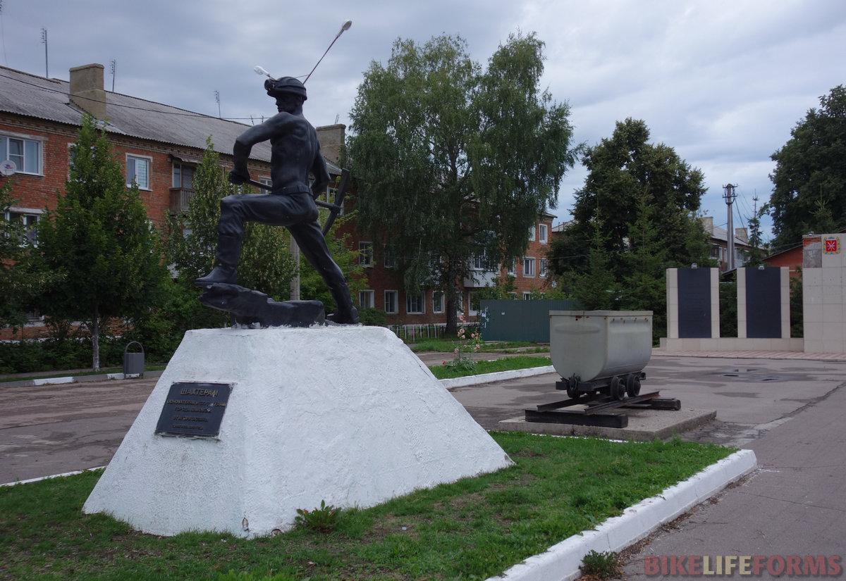 бывшим шахтерам города КИМовска...