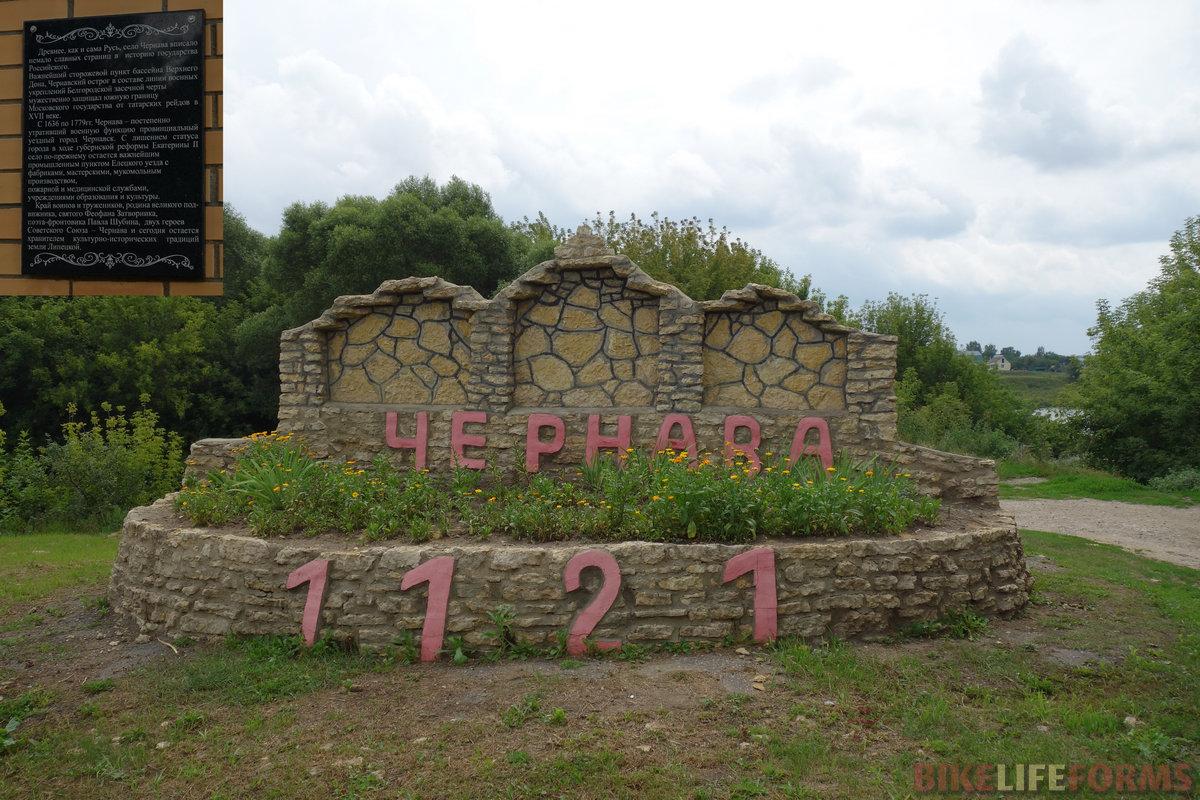настроение вернулось ко мне, и ветер меня быстро донес до села Чернава - бывшего древнего города-крепости Чернавск
