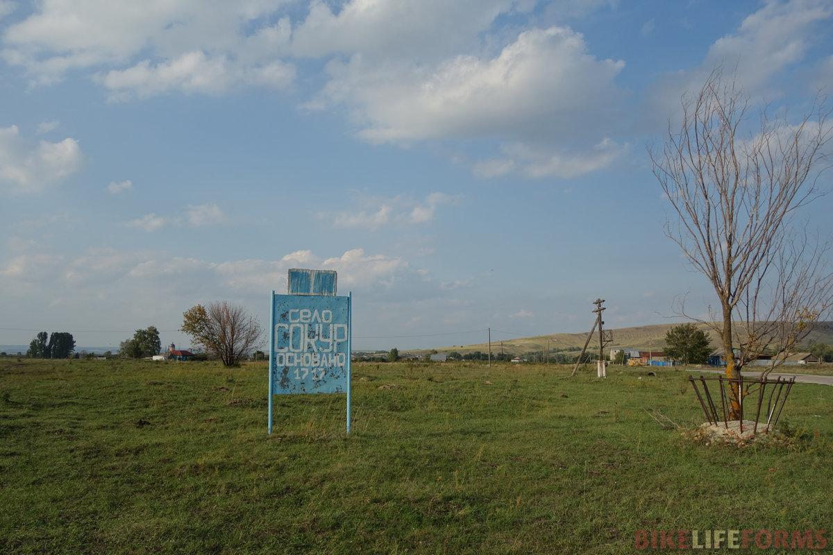 село Сокур - конечный пункт асфальтированной дороги