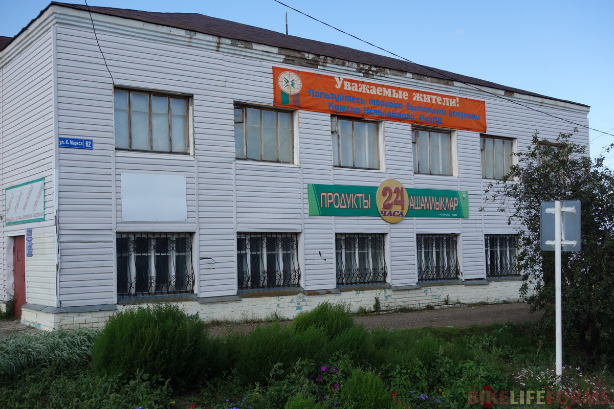 пользуйтесь торгово-бытовыми услугами Камско-Устьинского РайПО! (иначе перекроем газ)