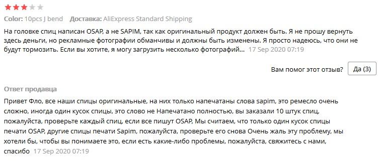 sapim-spokes
