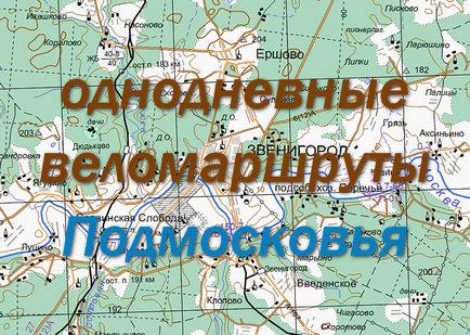Избранные велосипедные маршруты Подмосковья. Однодневные ПВД