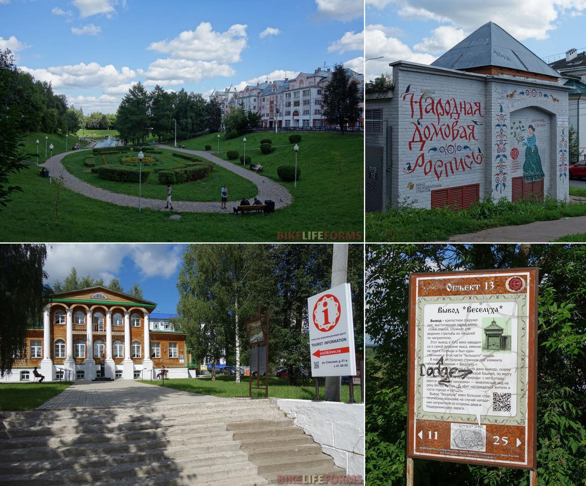 Киров-Вятка, красивые места