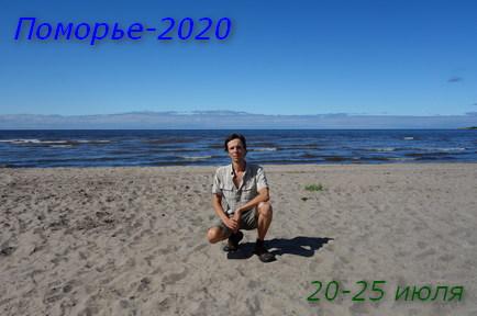 Русский Север-2020: вояж29, или 5 кругов ада