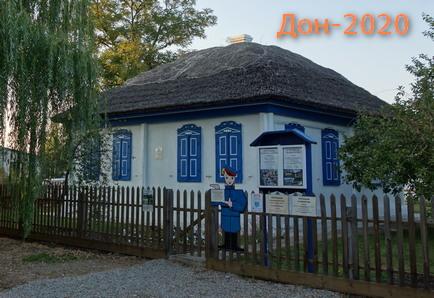 sholohov-museum